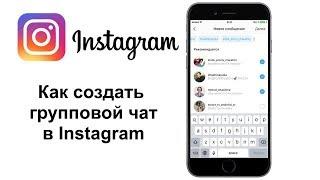 Как создать чат в Instagram. Группа в Инстаграм