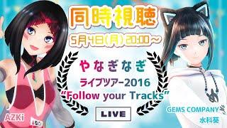 【同時視聴】ジェムカンみずしーと一緒に!やなぎなぎ ライブツアー2016「Follow your Tracks」を見よう!【#あずみずFYT 】