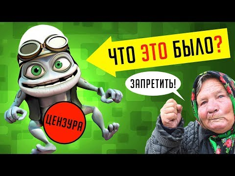 crazy frog клипы in the house