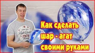 Как сделать шар - агат своими руками