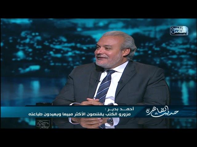 رئيس اتحاد الناشرين العرب: اقتناء الكتب المزورة إساءة للمؤلف والناشر معا