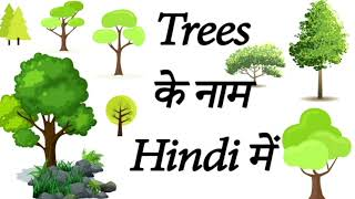 Tree Names In Hindi & English   पेड़ पौधों के नाम   Plants Name   Different kind of Tree and Plant screenshot 5