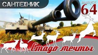 ШОУ 'СТАДО МЕЧТЫ!' Выпуск №64 World of Tanks (wot)