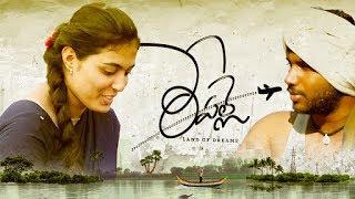 Repalle Telugu Latest Short Film 2019 || Runway Reel || Directed by Harinath Puli