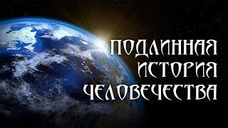 Подлинная история человечества