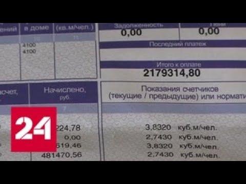 Житель Перми получил квитанцию за услуги ЖКХ на сумму два миллиона рублей - Россия 24