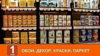 Лаки Краски. Лакокрасочные материалы. Магазин красок в Москве Каширский двор
