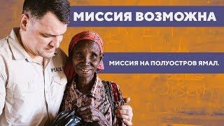 Миссия на полуостров Ямал. /