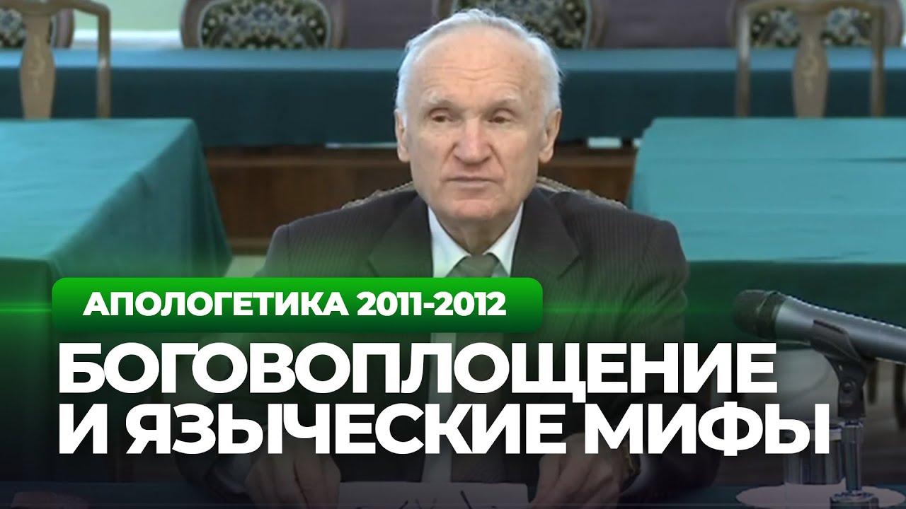 Боговоплощение и языческие мифы (МДА, 2012.02.17) — Осипов ...