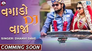 Vage DJ Vaaja | New Gujarati Dj Song | Teaser | Dj Lagna Song | Coming Soon
