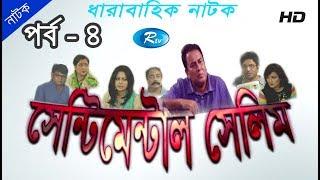 Sentimental Selim | Ep-04 | Zahid Hasan | Bangla Serial Drama | Rtv