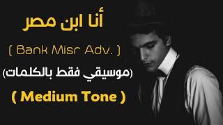 """Ana Ebn Masr"" Karaoke Version l اغنية ""انا ابن مصر"" موسيقي فقط بالكلمات"