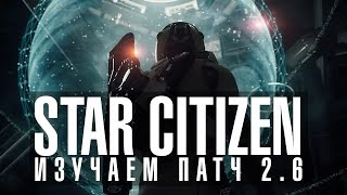 Star Citizen. Изучаем обновление 2.6