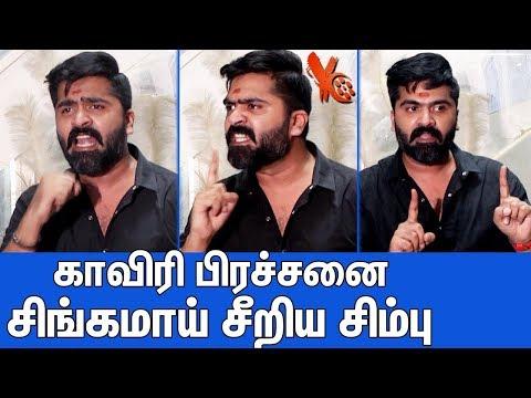 காவிரி பிரச்சனை : சிங்கமாய் சீறிய சிம்பு | Actor Simbu Angry Speech In Cauvery Issue Press meet