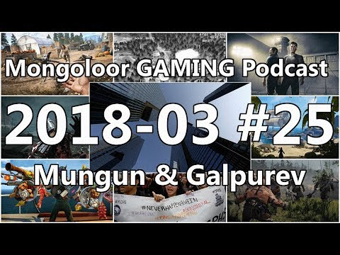 Mongoloor Gaming Podcast #25 2018-03