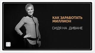 Как зарабатывать миллион рублей в месяц? Как быстро заработать миллион рублей.