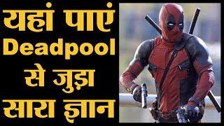 Deadpool पर दोस्तों के आगे भौकाल टाइट करना है तो ये वीडियो देखो | The Lallantop