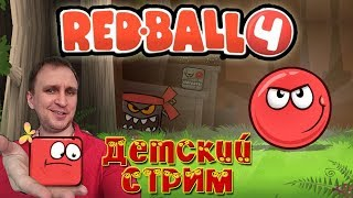 Детский СТРИМ [Red Ball 4] - Красный Шар 4 Полное прохождение.