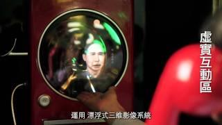 【建國百年經建特展】到「技術創新館」玩玩創新技術,見證台灣百年歷史