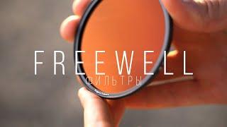 фильтры Freewell - Лучшее решение для видео и фото