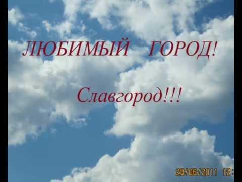 Славгород-город детства.  Автор ролика: О.Пахомова. Берлин.