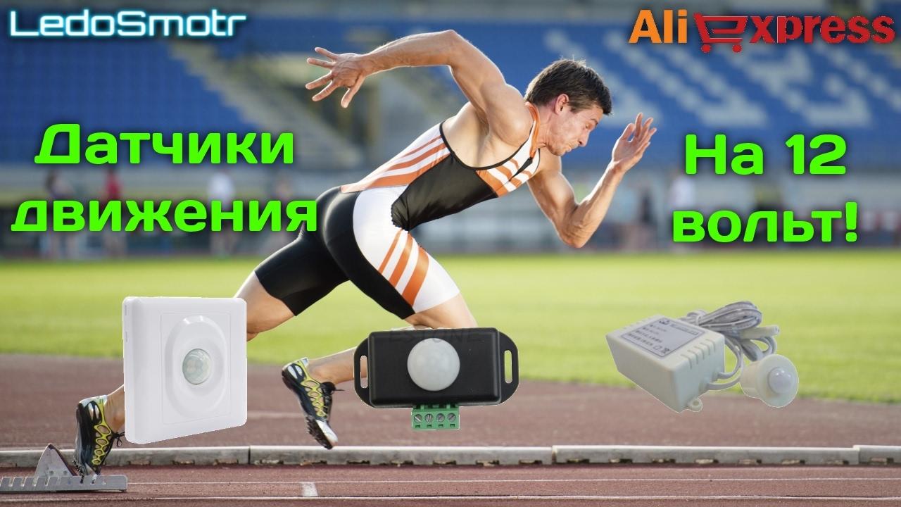 Датчики движения на 12 вольт с сайта AliExpress для подсветки пола
