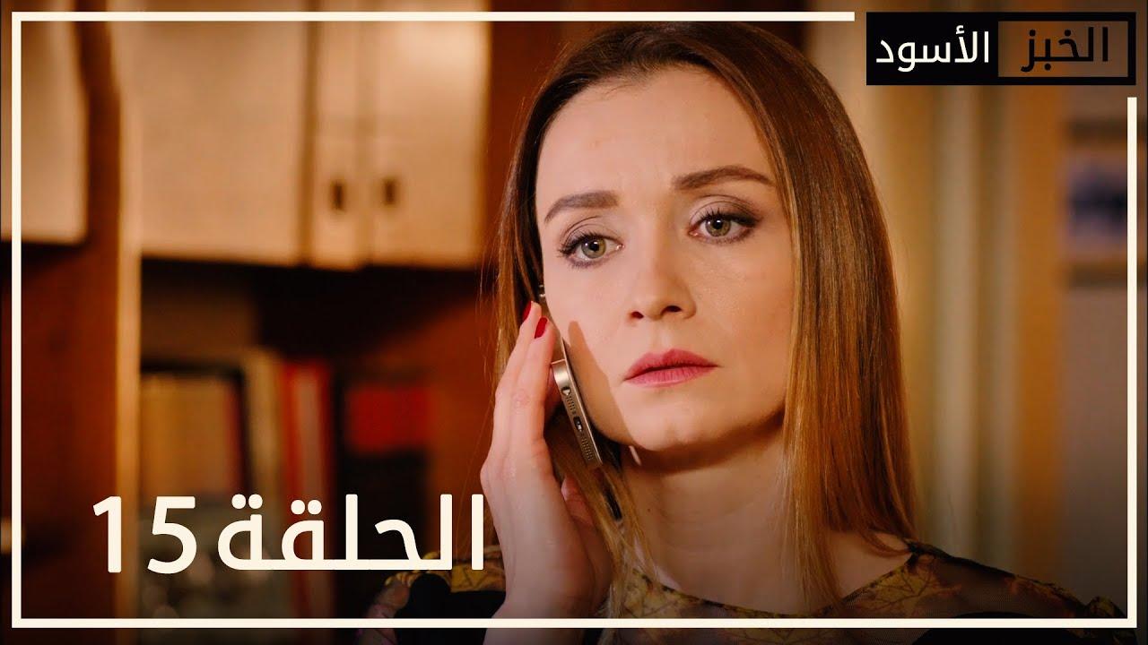 الخبز الأسود   الحلقة 15   atv عربي   Kara Ekmek