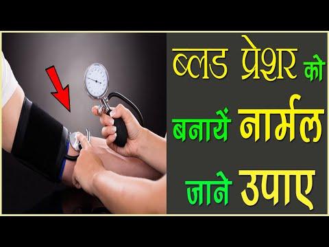 Hypertension Treatment In Hindi