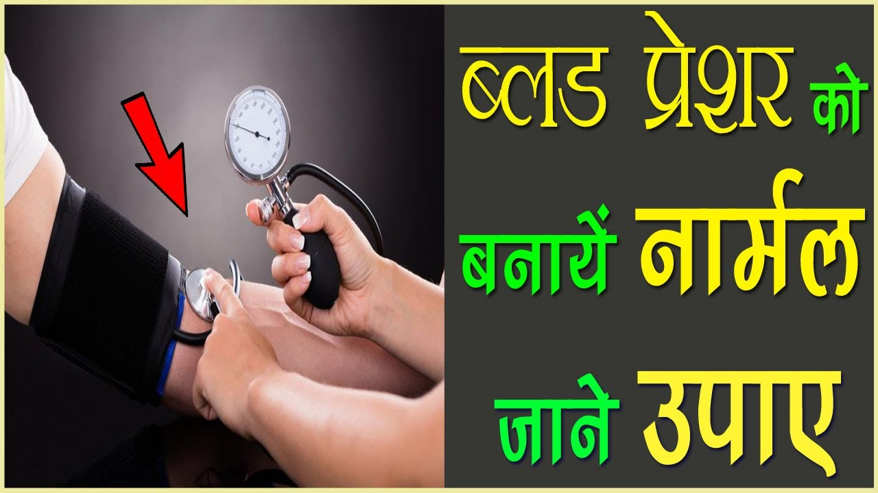 Hypertension treatment in hindi hypertension treatment in hindi high blood pressure ke gharelu nuskhe nvjuhfo Choice Image