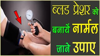 Hypertension treatment in hindi - उच्च रक्तचाप के घरेलू उपाय   high blood pressure ke gharelu nuskhe
