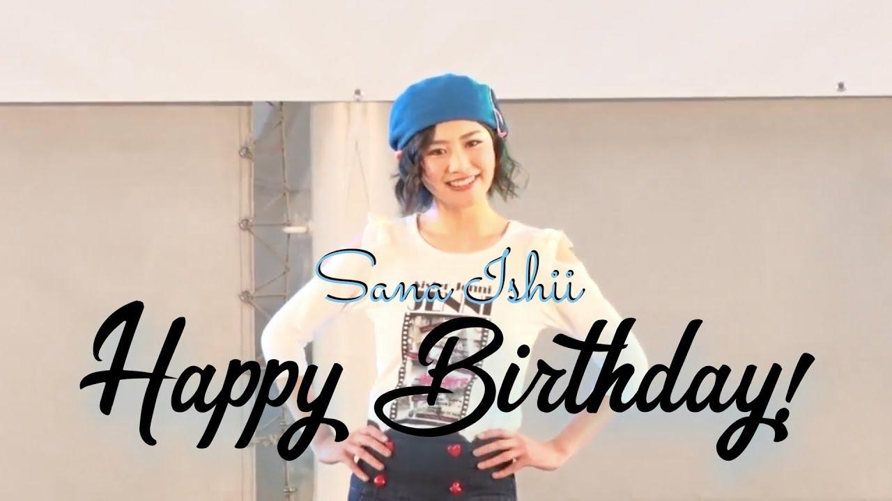 Happy 15th Birthday! (石井さな) - YouTube