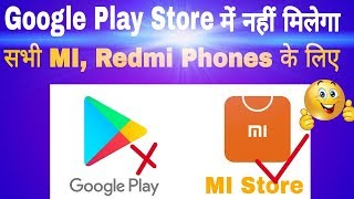 Mi App Store For All Xiaomi Redmi Phones || Latest Big Update New Features || in (Hindi) 2017