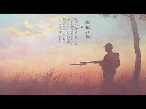 Roei No Uta (露営の歌) [Song of Field Encampment/Canción del campamento]