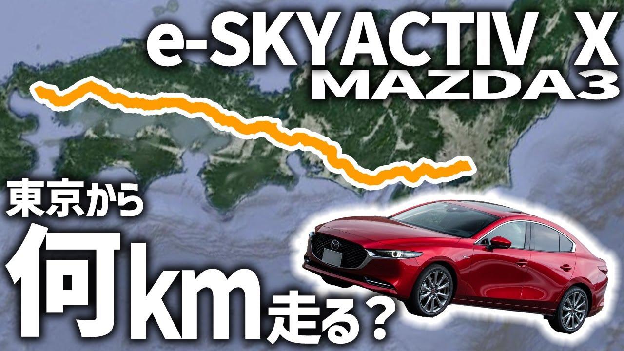 【目指せ1000km】MAZDA3 e-SKYACTIV Xはどこまで走ることが出来るのか!?