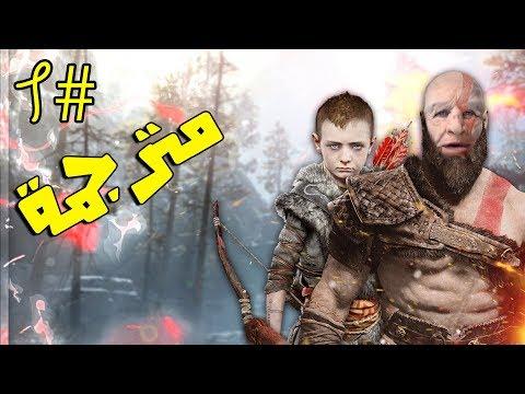 تختيم God of war : مترجمة باللغة العربية اله الحرب 4 / قود اوف وار #1