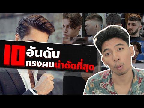 10 ทรงผมมาแรงที่ชายไทยต้องตัดของปี 2020 !! -  หัวกรวย Barber Studio