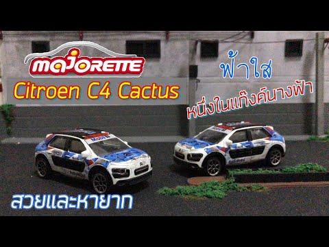 มาจอเร็ตหายาก EP.3 l Review Majorette Citroen C4 Cactus  Diecast Car Rare item Chile Model