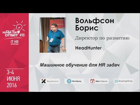 Работа, вакансии, база резюме, поиск работы на HeadHunter