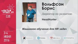 Вольфсон Борис и Дмитрий Волошин: