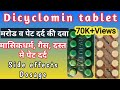 Dicyclomin hydrochloride tablet ,uses and dosage and many more...( Medi talks # 3) in hindi