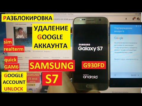Разблокировка аккаунта Google Samsung S7 FRP Bypass Google Account Samsung G930FD