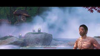 Призрак Цусимы (Ghost of Tsushima) - Все источники здоровья