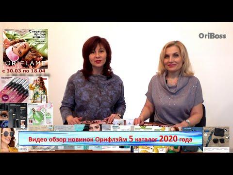 Видео обзор новинок Орифлэйм 5 каталог 2020 года