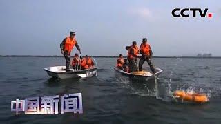 [中国新闻] 中国武警:贴近实战 锻造过硬水上应急救援力量 | CCTV中文国际