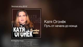 Катя Огонёк - Путь от начала до конца - Золотые хиты /2012/