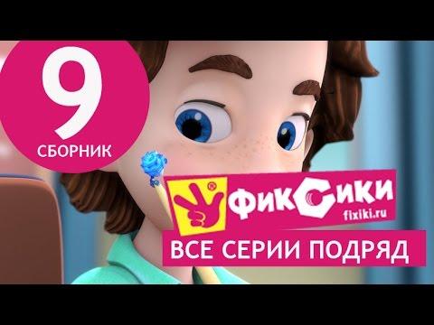Новые МультФильмы - Мультик Фиксики - Все серии подряд - Сборник 9 (серии 51-56)