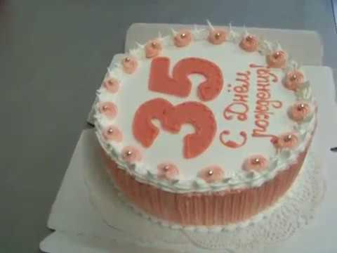 Изготовление торта на заказ на 35 лет