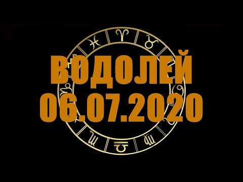 Гороскоп на 06.07.2020 ВОДОЛЕЙ