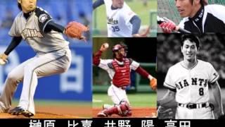 【野球選手名で歌ってみた】きんきゅうとうばん【にんじゃりばんばん】