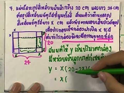 เลขกระทรวง เพิ่มเติม ม.4-6 เล่ม6 : แบบฝึกหัด2.8ข ข้อ07